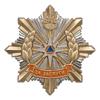 Нагрудный знак ГК по ЧС республики Башкортостан «За заслуги»
