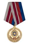 Медаль «60 лет медицинской службе РВСН»