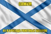"""Андреевский флаг ракетный корабль """"Самум"""""""