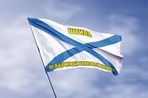 """Удостоверение к награде Андреевский флаг ракетный корабль """"Штиль"""""""