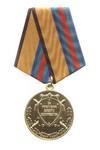 Медаль МО РФ «За укрепление боевого содружества» с бланком удостоверения (образца до 2018 г.)