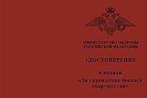 Купить бланк удостоверения Медаль МО РФ «За укрепление боевого содружества» с бланком удостоверения (образца до 2018 г.)