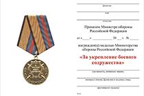 Удостоверение к награде Медаль МО РФ «За укрепление боевого содружества» с бланком удостоверения (образца до 2018 г.)