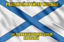 Андреевский флаг ракетный крейсер Москва