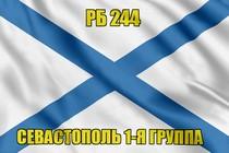 Андреевский флаг РБ 244