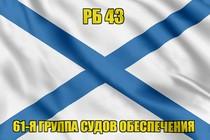 Андреевский флаг РБ 43