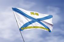 Удостоверение к награде Андреевский флаг РБ 43