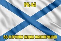 Андреевский флаг РБ 44