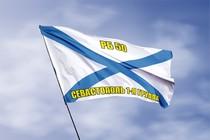 Удостоверение к награде Андреевский флаг РБ 50