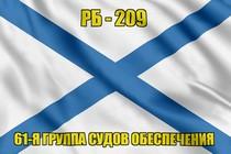 Андреевский флаг РБ-209