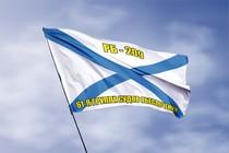 Удостоверение к награде Андреевский флаг РБ-209