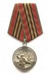 Медаль «Участнику ВОВ 1941-1945 г.»