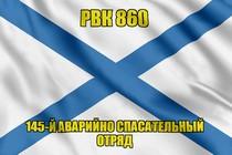 Андреевский флаг РВК 860
