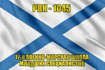 Андреевский флаг РВК-1045