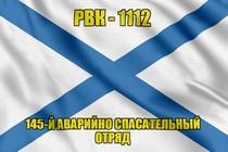Андреевский флаг РВК-1112