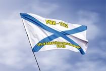 Удостоверение к награде Андреевский флаг РВК-1112