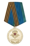 """Медаль """"Ветеран ВДВ России"""" с бланком удостоверения"""