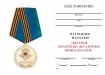 """Удостоверение к награде Медаль """"Ветеран ВДВ России"""" с бланком удостоверения"""