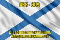 Андреевский флаг РВК-659
