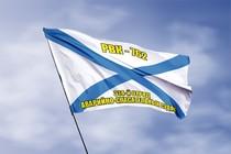 Удостоверение к награде Андреевский флаг РВК-762
