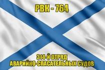 Андреевский флаг РВК-764