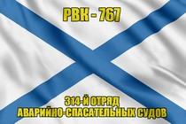 Андреевский флаг РВК-767