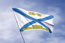 Удостоверение к награде Андреевский флаг РВК-767