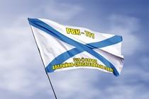 Удостоверение к награде Андреевский флаг РВК-771