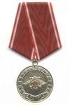 Медаль «20 лет Федеральной миграционной службе России»