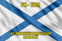 Андреевский флаг рейдовый катер РК-1078