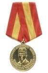 Медаль «Герой Советского Союза Александр Демаков»