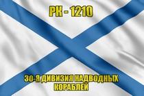 Андреевский флаг рейдовый катер РК-1210