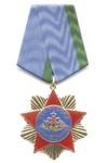Знак «80 лет ВДВ России»