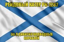 Андреевский флаг рейдовый катер РК-1287