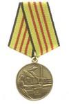 Медаль «В память Чернобыльской трагедии» с бланком удостоверения
