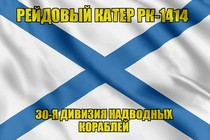 Андреевский флаг рейдовый катер РК-1414