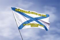Удостоверение к награде Андреевский флаг рейдовый катер РК-1414