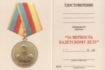 Медаль «Генерал-лейтенант Р.С. Кондратенко. За верность кадетскому делу» с бланком удостоверения