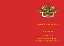 Купить бланк удостоверения Медаль с бланком удостоверения «100 лет подводному флоту России. Кронштадт»