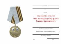 Удостоверение к награде Медаль с бланком удостоверения «100 лет подводному флоту России. Кронштадт»
