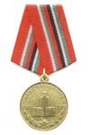 Медаль «20 лет вывода Советских войск из Афганистана»
