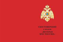 Медаль «Ветеран МЧС России» с бланком удостоверения