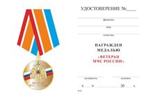 Удостоверение к награде Медаль «Ветеран МЧС России» с бланком удостоверения