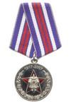 Медаль «90 лет милиции Беларуси»
