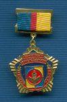 Знак «Почетный гражданин Уйского р-на»