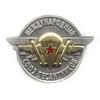 Знак «Международный союз десантников»