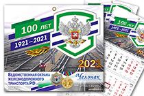 Календарь 100 лет Ведомственной охране железнодорожного транспорта