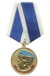 Медаль с бланком удостоверения «Голубой берет. ВДВ»