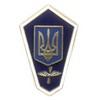 Знак «Об окончании авиационного ССУЗа Украины» с накладным гербом