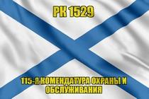 Андреевский флаг РК 1529